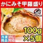 かにみそ 甲羅盛り 100g ×5個 合計 500g かに味噌 カニミソ かに カニ 蟹 BBQ バーベキュー