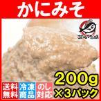 かにみそ カニミソ かに味噌 カニ味噌 200g×3パック 正規品 ズワイガニ ずわいがに かに カニ 蟹