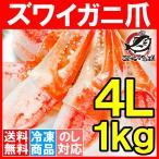 カニ爪 かに爪 かにつめ 1kg 特大4L 21〜30個 正規品 ズワイガニ ずわいがに かに カニ 蟹 かに鍋 焼きガニ