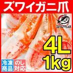 カニ爪 かに爪 かにつめ 1kg (特大4L 21〜30個 正規品 かに カニ 蟹 かに鍋 焼きガニ)