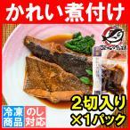 かれい煮付け 2枚×1パック カレイ煮付け 煮魚 煮付け 切り身 魚菜 かれい カレイ 鰈 ファストフィッシュ レトルトパック