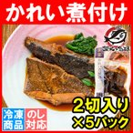 かれい煮付け 2枚×5パック カレイ煮付け 煮魚 煮付け 切り身 魚菜 かれい カレイ 鰈 ファストフィッシュ レトルトパック