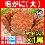 毛蟹 - 毛ガニ 毛がに 毛蟹 浜茹で 毛ガニ姿 平均 400g ×1尾 かに カニ 蟹 かに鍋 焼きガニ