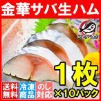 金華さば 金華サバ 燻製生ハム 1枚×10パック(さば サバ 鯖)