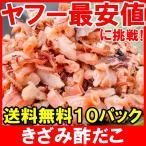 酢ダコ 酢だこ きざみ酢だこ 80g×10パック おつまみ 珍味 ポイント 消化 食品 メール便