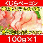 (切り落とし 訳あり 端 わけあり) くじらベーコン 鯨ベーコン切り落とし 100g×1パック