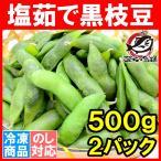 塩茹で 黒枝豆 えだまめ 1kg(500g×2パック)