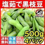 塩茹で 黒枝豆 えだまめ 2kg(500g×4パック)