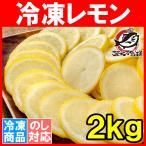 冷凍レモン スライス 500g×4パック 合計2kg 輪切り カット済み レモン スライス レモンサワー レモネード フルーツジュース はちみつレモン レモンティー
