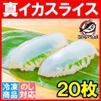 真イカ スライス20枚 寿司ネタ 刺身用 いか イカ 烏賊
