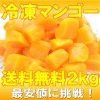 ショッピングフルーツ マンゴー 冷凍マンゴー 合計2kg 500g×4パック カットマンゴー 冷凍フルーツ ヨナナス