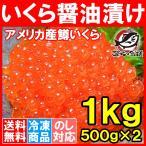 イクラ醤油漬け 1kg 500g×2箱 アメリカ産 北海道製造 鱒いくら 鮭鱒いくら いくら醤油漬け 鱒子 鱒卵 醤油いくら いくら丼 イクラ丼 味付けいくら