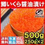 (いくら イクラ)イクラ醤油漬け 500g ×1箱 ロシア産 北海道製造 鱒いくら 鮭鱒いくら いくら醤油漬け