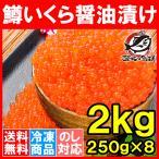 (いくら イクラ)イクラ醤油漬け 2kg 500g×4箱 ロシア産 北海道製造 鱒いくら 鮭鱒いくら いくら醤油漬け