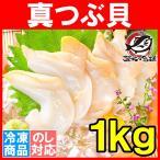 真つぶ貝  むき身1kg(生食用 最高級つぶ貝 ツブ貝)