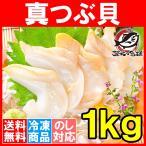 真つぶ貝 むき身 1kg 500g×2 生食用 最高級つぶ貝 ツブ貝 ボイルつぶ貝 ボイルツブ貝