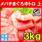 メバチマグロ メバチまぐろ 中トロ(上)3kg (まぐろ マグロ 鮪 刺身)
