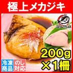 メカジキ 200g (まぐろ マグロ 鮪 めかじき カジキマグロ)