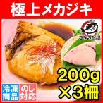メカジキ 600g (まぐろ マグロ 鮪 めかじき カジキマグロ)