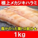 極上メカジキハラミ めかじき ハラミ 1kg前後 腹トロ (まぐろ マグロ 鮪 めかじき カジキマグロ)