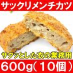 サックリメンチカツ(ニチレイ)10個600g