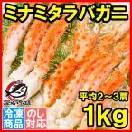 ミナミタラバガニ 1kg 前後 平均2肩 ボイル 冷凍 たらばがに シュリンク フルシェイプ セクション かに カニ 蟹