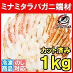 訳あり かに鍋用 ミナミタラバガニ 切り落とし 端材 1kg 前後 ボイル 冷凍 たらばがに かに カニ 蟹