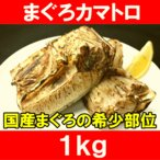 鮪魚 - まぐろカマ 1kg前後 (まぐろのカマ カマトロ まぐろ マグロ 鮪)
