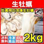 生牡蠣 2kg 生食用カキ(Lサイズ 冷凍時1kg解凍後850g×2パック 冷凍むき身牡蠣 生食用)