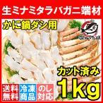 訳あり かに鍋ダシ用 生ミナミタラバガニ 切り落とし 端材 1kg 前後 冷凍 南タラバガニ 南たらばがに かに カニ 蟹