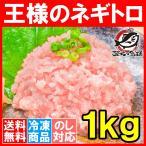ネギトロ 王様のネギトロ 合計 1kg 500g ×2パック ネギトロ ねぎとろ マグロ まぐろ 鮪 刺身 海鮮丼