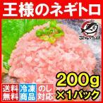 ネギトロ 王様のネギトロ 200g(ねぎとろ マグロ まぐろ 鮪 海鮮丼)