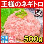 ネギトロ 王様のネギトロ 500g(ネギトロ ねぎとろ マグロ まぐろ 鮪)海鮮丼