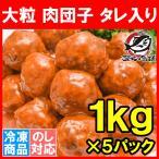 肉団子 甘酢あんかけ 合計5kg 1kg×5パック  業務用 冷凍食品