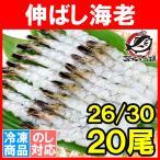 伸ばし海老(26/30)20尾 ブラックタイガー (えび エビ 海老 むきえび むき海老 ムキエビ)