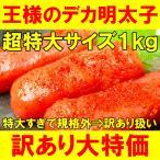 (訳あり わけあり ワケあり)明太子 王様のデカ明太子 切れ子1kg (明太子 めんたいこ)