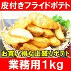 ショッピング皮 皮付きフライドポテト 1kg 業務用 冷凍食品