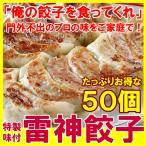 雷神ぎょうざ(冷凍餃子 約20g×50個入り) 業務用ぎょうざ ギョーザ(飲茶 点心)