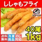 柳叶鱼 - 子持ちししゃもフライ40尾(業務用1kg)ししゃも シシャモ