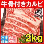 牛骨付きカルビ 焼肉 合計2kg 1kg×2パック 業務用 牛肉 骨付きカルビ カルビ肉 カルビ 骨付き肉 肉 お肉 ポーランド産 鉄板焼き ステーキ BBQ