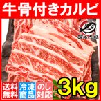 牛骨付きカルビ 焼肉 合計3kg 1kg×3パック 業務用 牛肉 骨付きカルビ カルビ肉 カルビ 骨付き肉 肉 お肉 ポーランド産 鉄板焼き ステーキ BBQ