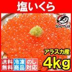 (いくら イクラ) 塩イクラ 塩いくら 4kg 1kg ×4 鱒いくら 鮭鱒いくら アラスカ産  鱒卵