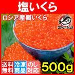 (いくら イクラ) 塩イクラ 塩いくら 500g×1 鮭鱒いくら ロシア産 北海道加工