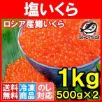 (いくら イクラ) 塩イクラ 塩いくら 1kg 500g×2 鮭鱒いくら ロシア産 北海道加工