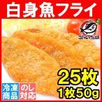 白身魚フライ25枚セット(1枚55g)