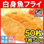 白身魚フライ 白身フライ 50枚セット(1枚55g)