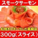 スモークサーモン 300g(サーモン 鮭 サケ)