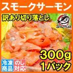 (訳あり わけあり ワケあり)天然秋鮭 スモークサーモン 切り落とし 北海道産の天然秋鮭・300g(鮭 さけ しゃけ)
