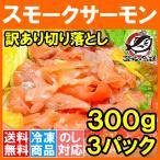 (訳あり わけあり ワケあり)天然秋鮭 スモークサーモン 切り落とし 北海道産の天然秋鮭・合計900g・300g×3個(鮭 さけ しゃけ)