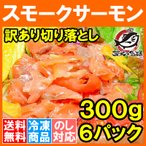 鮭魚 - (訳あり わけあり ワケあり)天然秋鮭 スモークサーモン 切り落とし 北海道産の天然秋鮭・合計1.8kg・300g×6個(鮭 さけ しゃけ)